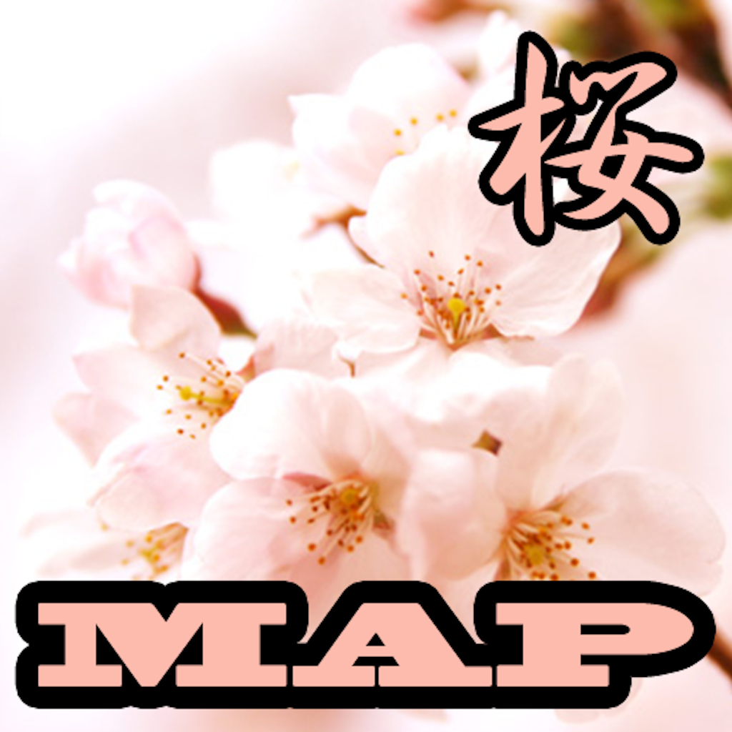 mzl.dgflzejd 【iPhone】桜の名所を簡単に調べられるアプリ「桜マップ」で桜巡りをしよう!